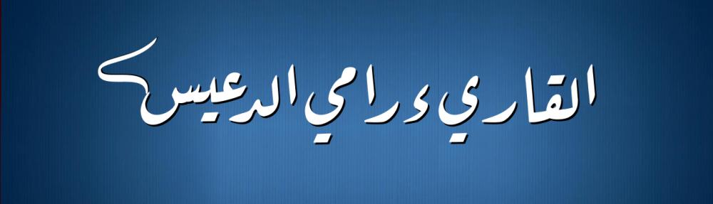 القارئ رامي بن أحمد الدعيس